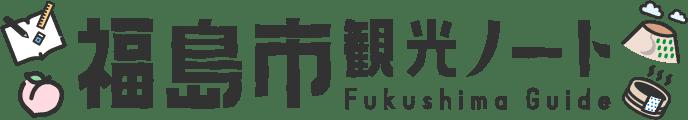 福島市 観光ノート Fukushima Guide