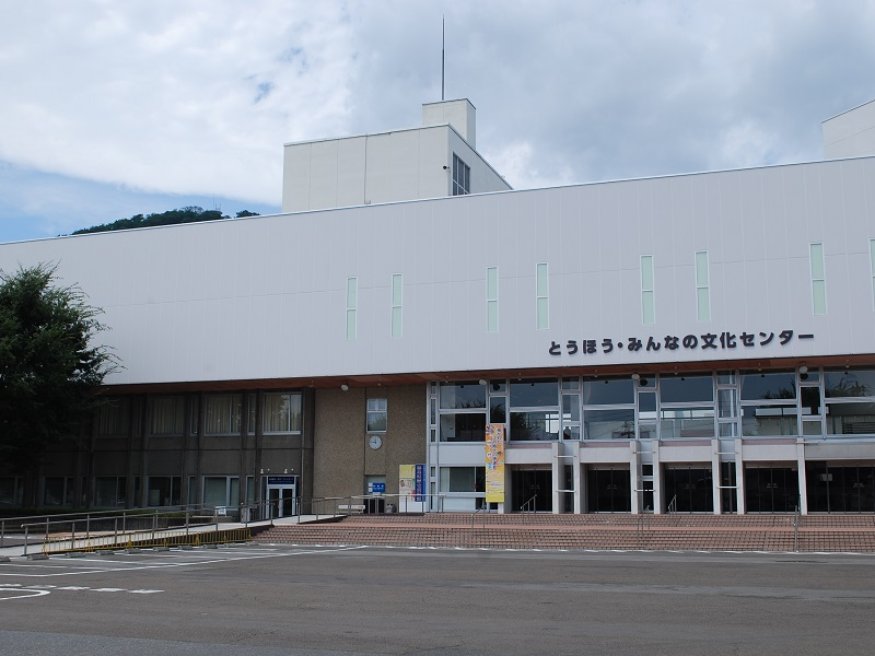 Fukushima Prefectural Culture Center
