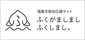 福島市移住応援サイト ふくがましましふくしまし。