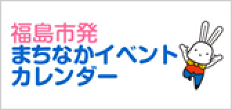 ふくしまイベントカレンダー