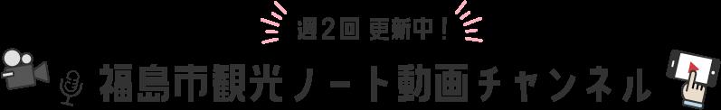 福島市観光ノート動画チャンネル