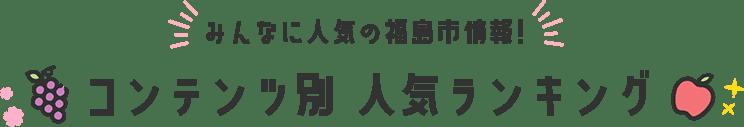 みんなに人気の福島市情報! コンテンツ別 人気ランキング