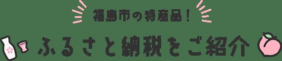 福島市の特産品! ふるさと納税をご紹介