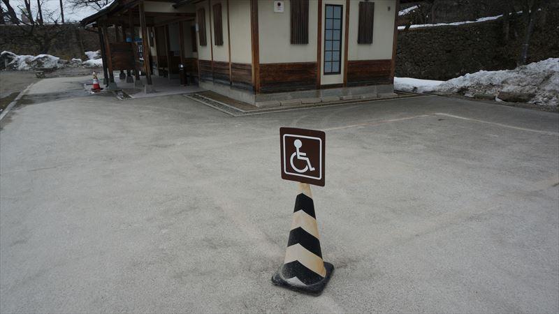 「西出丸」障がい者用駐車場
