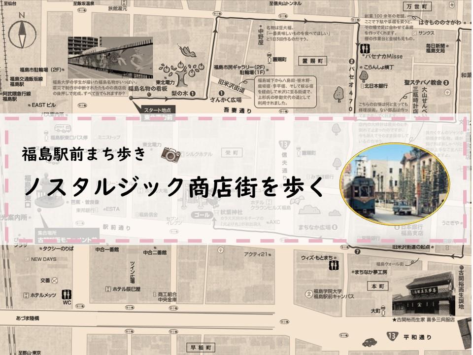 昭和の息吹 ノスタルジック商店街を歩く(動画あり)