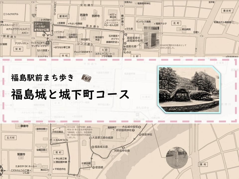福島城と城下町 旧城下町の中心街を巡る(動画あり)