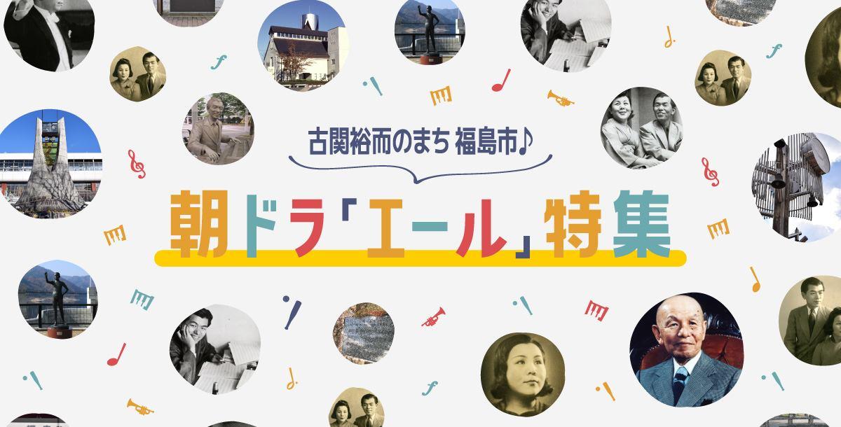 【朝ドラエール特集】古関裕而さんゆかりの観光スポットまとめ