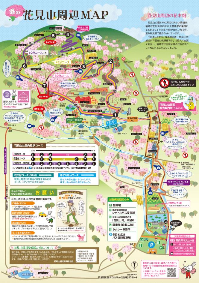 花見山ガイドマップ(花見山周辺MAPのみ)