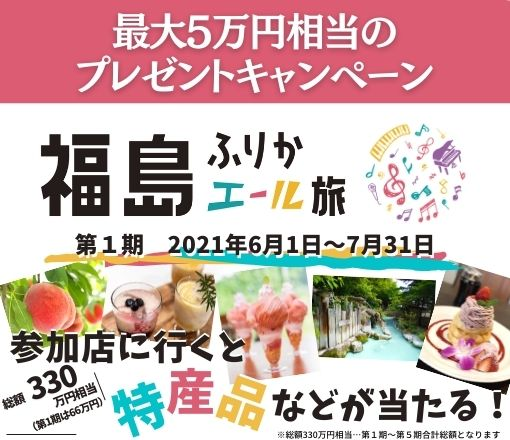 泊まって食べて最大5万円相当のプレゼント!「福島ふりかエール旅キャンペーン」