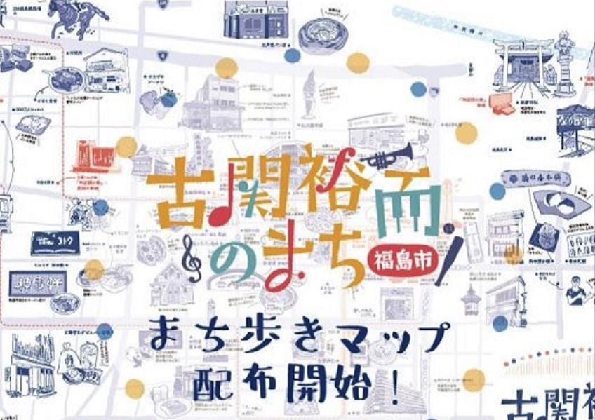 「古関裕而のまち」まち歩きマップ配布開始!!
