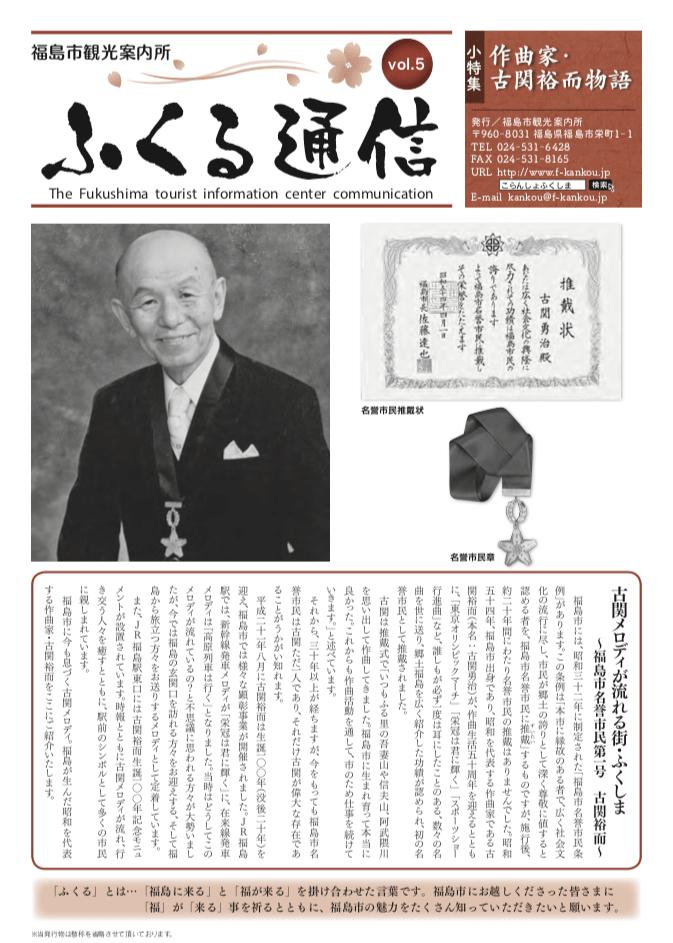 ふくる通信05号(2015年10月24日発行)作曲家・古関裕而物語