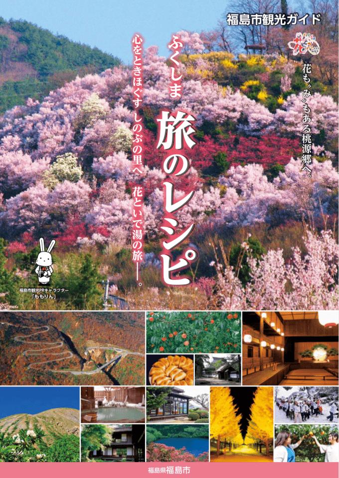 福島市観光ガイド旅のレシピ