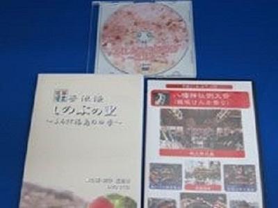 観光PR用DVD