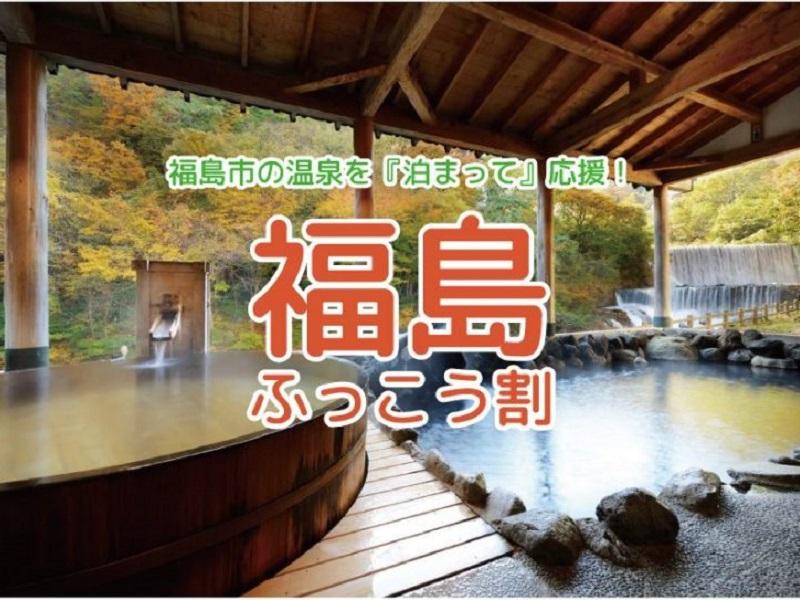 【満員御礼!!】福島「ふっこう割」プランはおかげ様で満員となりました!!