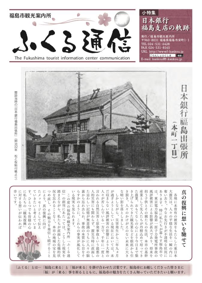 ふくる通信01号(2013年12月1日発行)日本銀行福島支店の軌跡
