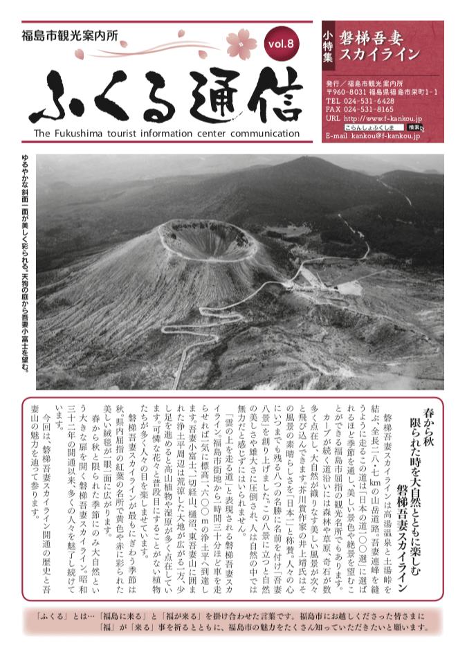 ふくる通信08号(2018年4月1日発行)磐梯吾妻スカイライン