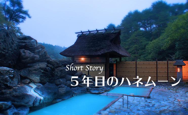 高湯温泉ショートストーリー『5年目のハネムーン』