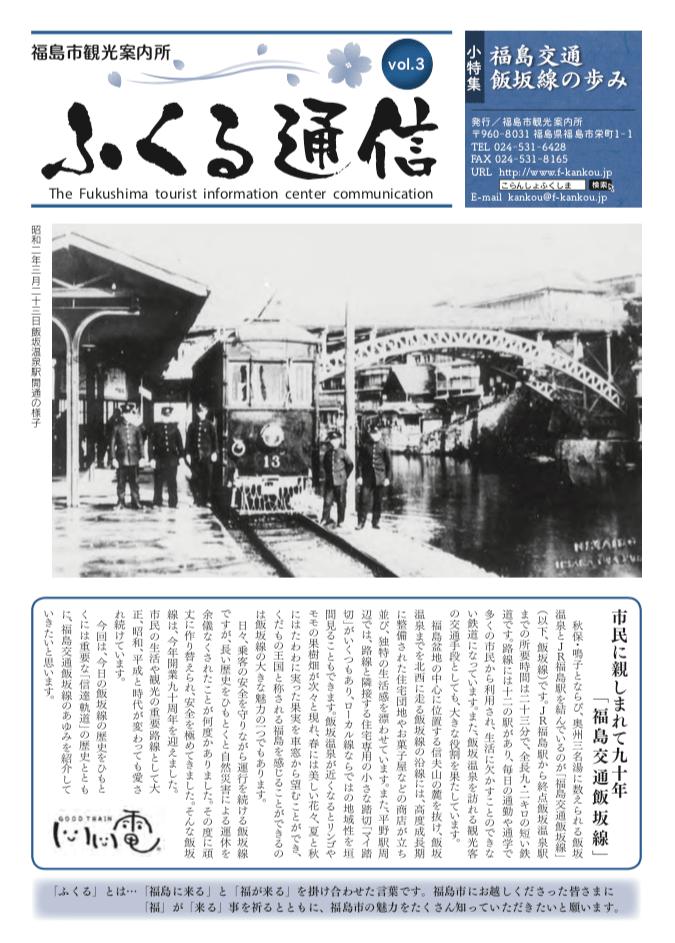 ふくる通信03号(2014年12月1日発行)福島交通飯坂線の歩み