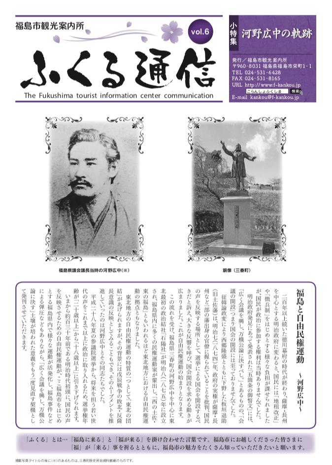 ふくる通信06号(2016年3月31日発行)河野広中の軌跡
