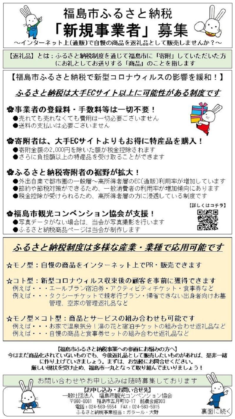 福島市ふるさと納税「新規事業者」募集