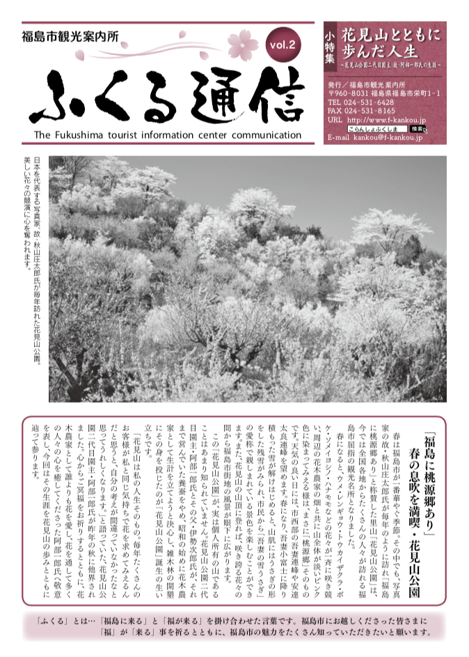 ふくる通信02号(2014年3月1日発行)花見山とともに歩んだ人生