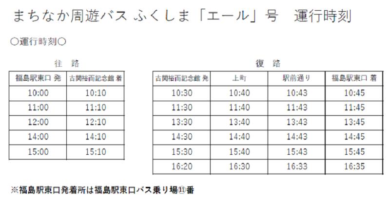 まちなか周遊バス-「ふくしまエール号」運行時刻表