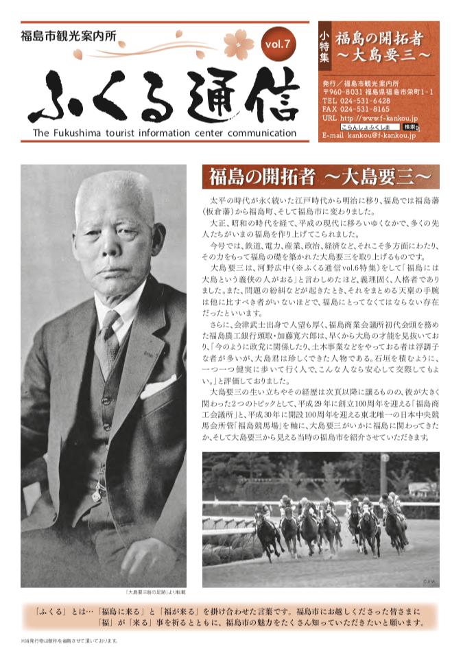 ふくる通信07号(2017年12月28日発行)福島の開拓者〜大島要三〜