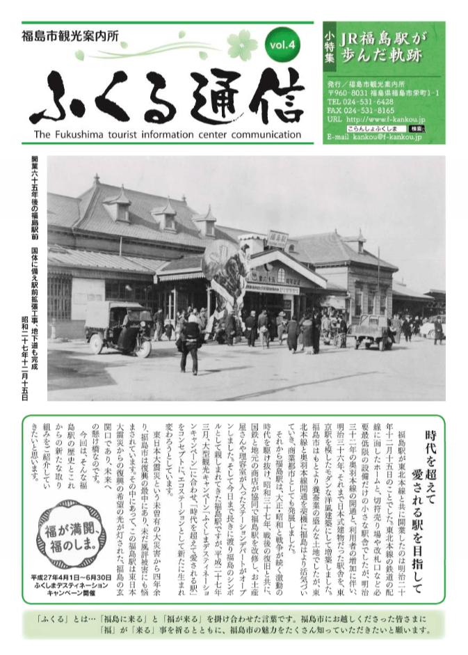 ふくる通信04号(2015年3月20日発行)JR福島駅が歩んだ軌跡