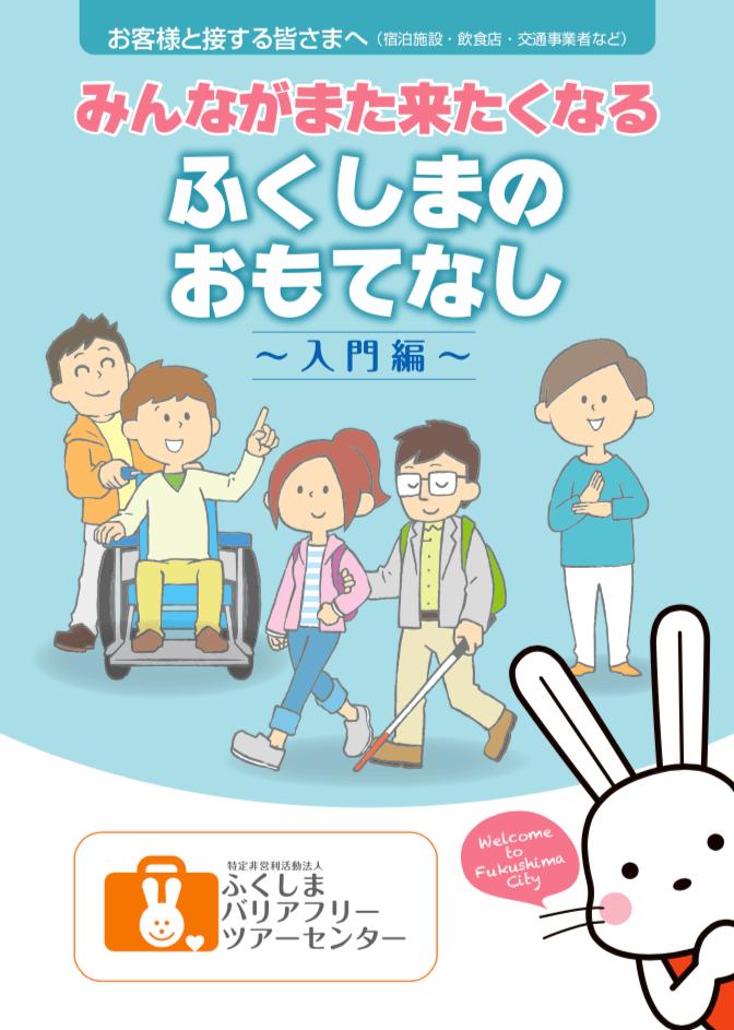 ふくしまのおもてなし〜入門編〜