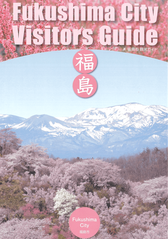 Fukushima City Visitors Guide
