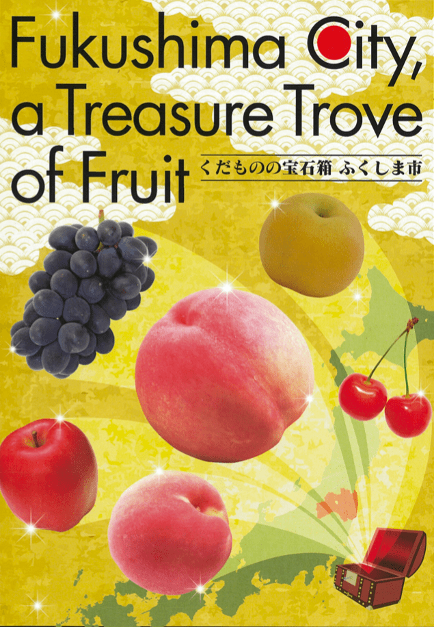 Fukushima City a Treasure Trove of Fruit