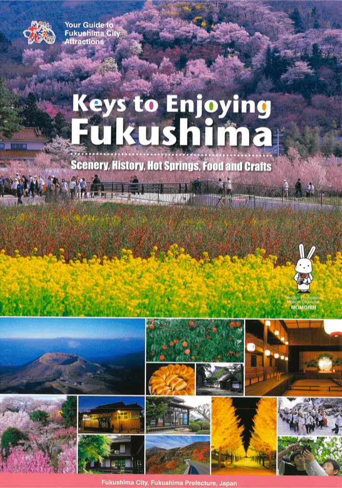 Keys to Enjoying Fukushima(August.2017)