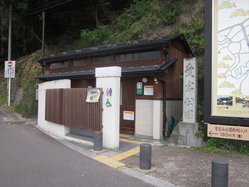 愛宕山公園トイレ