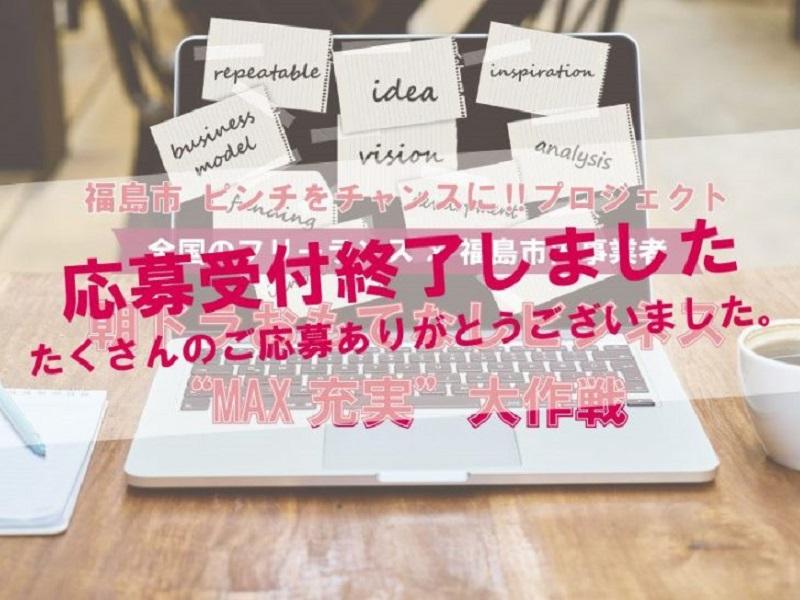 """【募集終了】福島市『ピンチを""""チャンス""""に‼』プロジェクト 第一弾"""