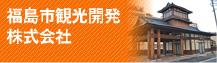 福島市観光開発株式会社