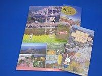 福島市観光ガイドMAP/ふくしま花観光ガイドマップ/ふくしま旅のレシピ
