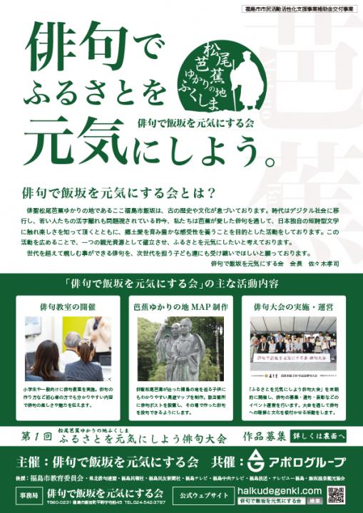 第1回 松尾芭蕉ゆかりの地ふくしま ふるさとを元気にしよう俳句大会  ふくしまのイベント