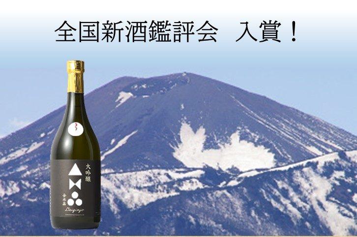 福島市の金水晶酒造が連続入賞