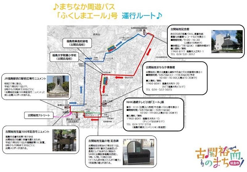 まちなか周遊バス-「ふくしまエール号」運行ルート