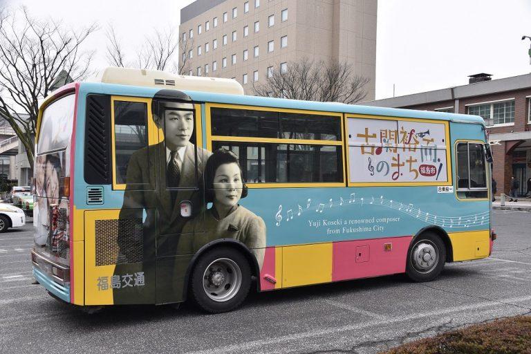 まちなか周遊バス-ふくしま『エール号』