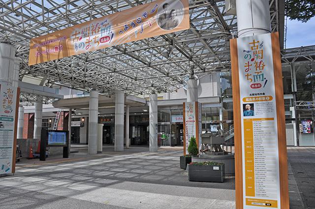 福島駅東口では朝ドラ「エール」の横断幕や看板がお出迎え