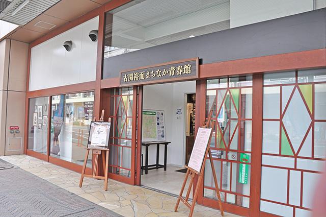 開館時間は10:00~16:00(最終入館15:30)。入場料無料。無休。