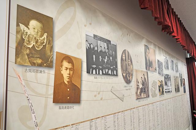 古関裕而さんの年譜。あの「福島ハーモニカ倶楽部」のモデルとなった楽団の写真も。