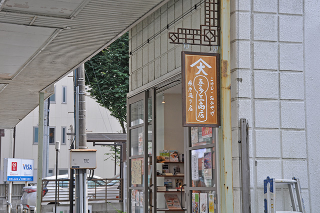 「喜多三商店」は10:00~17:00の営業。火曜日定休。