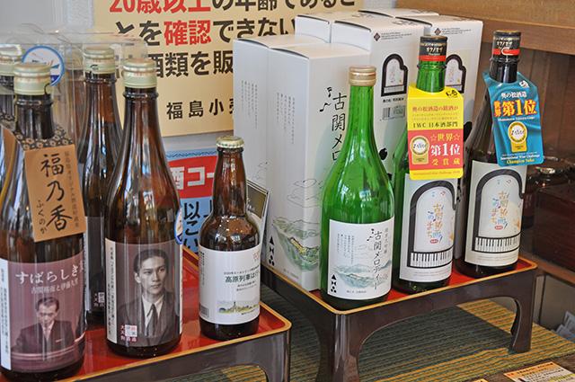 古関裕而さんにちなんだ日本酒や、「佐藤久志」のモデル・伊藤久男さんがラベルの日本酒も。