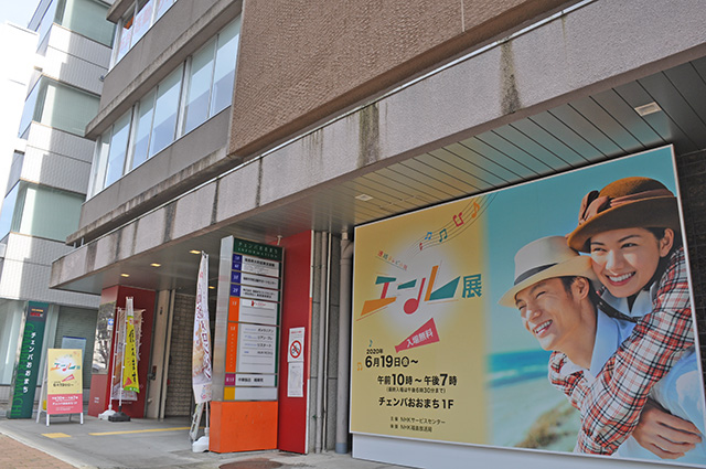 チェンバおおまちは「エール」の大きな看板が目印。10:00~19:00。入場料無料。