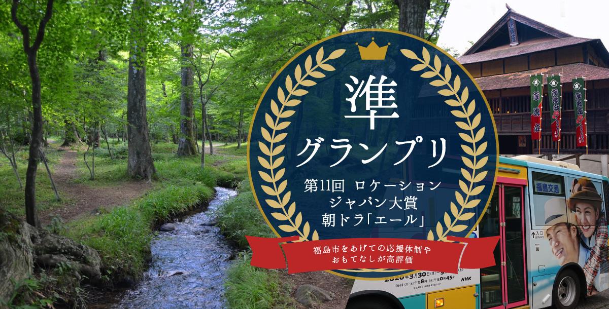 「第11回ロケーションジャパン大賞」朝ドラ「エール」で福島市が準グランプリ!