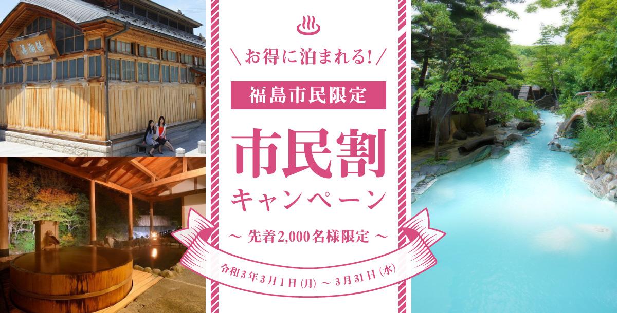 福島市民限定「市民割」開始!~福島県沖地震とコロナ禍からのストレスを解消しよう!~