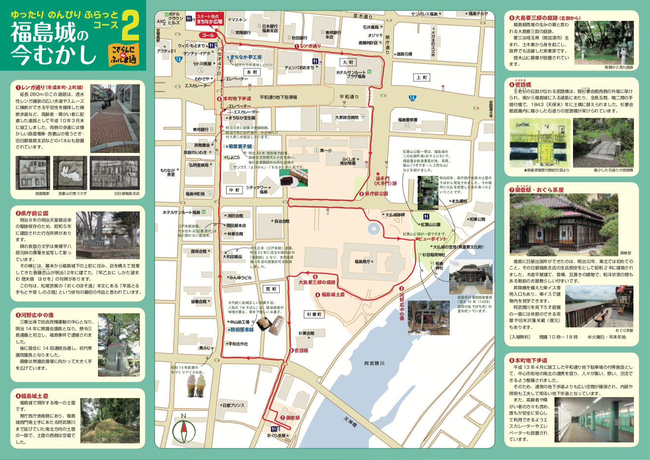 福島城の今むかし
