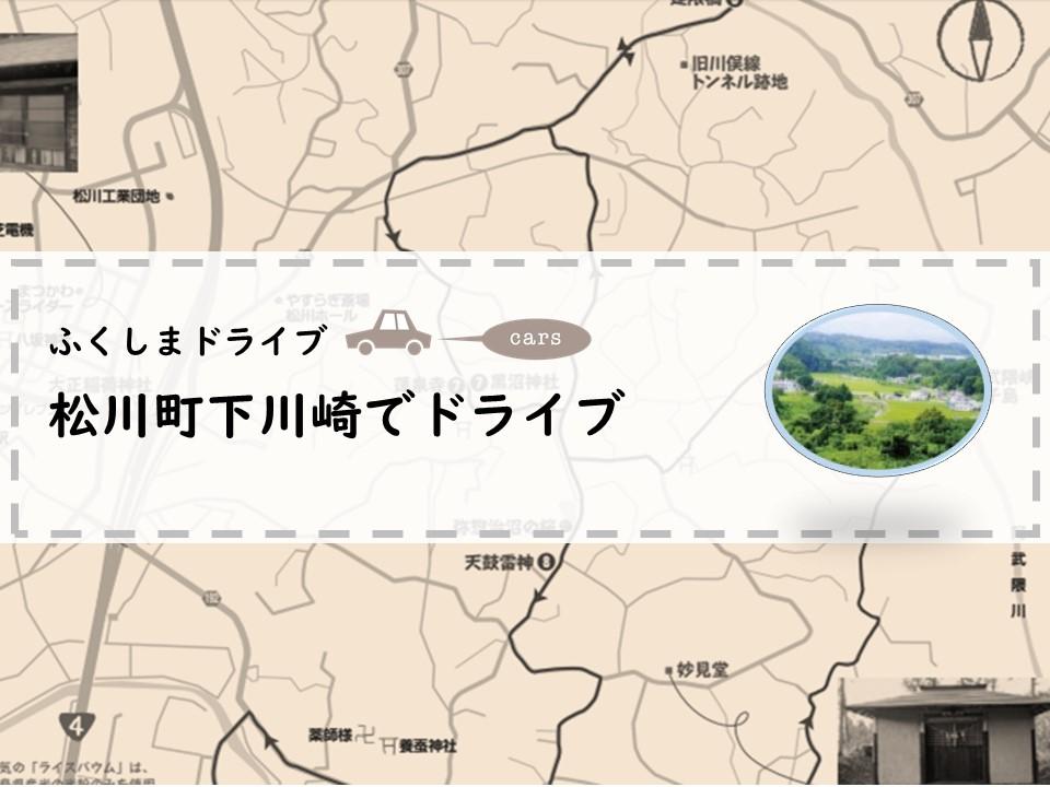下川崎まるごとぶらり旅